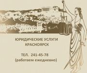 Регистрация ООО « Эконом».