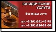 Регистрация ООО, Ип в Красноярске. Акция экономия до 3000