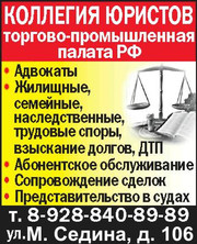 Юридические услуги в Краснодаре. Скорая юридическая помощь.