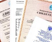 Регистрация ООО без хлопот и очередей