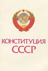 Юрист: юридически СССР существует!