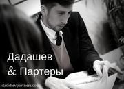 Юридические услуги для граждан и юридических лиц