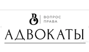 Адвокаты Краснодар