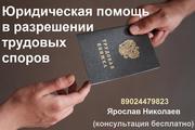 Юридическая помощь,  консультация