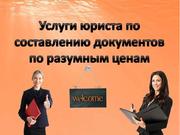 Кредитный юрист - составление документов в банк,  суд и т.д